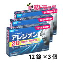 ★【第2類医薬品】アレジオン20(12錠) 3個セット(セル...