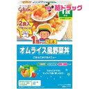 1歳からの幼児食 オムライス風野菜丼(85g*2袋入)