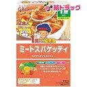 1歳からの幼児食 ミートスパゲッティ(110g*2袋入)