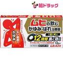 ★【第2類医薬品】ムヒAZ錠(12錠)