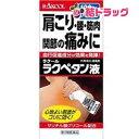 【第3類医薬品】ラクペタン液(100mL)