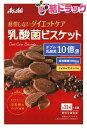 リセットボディ 乳酸菌ビスケット ココア味(約11枚*4袋入)