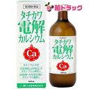 【第3類医薬品】 大木 タチカワ電解カルシウム 600ml