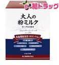 大人の粉ミルク 9.5g×30袋【救心製薬】...