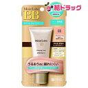 モイストラボ 薬用美白BBクリーム 03 ナチュラルオークル(33g)【メール便対応商品・2個まで】