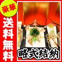 結納セット 略式 鳳凰2セット【結納 略式結納 結納品 風呂敷・びょうぶセット】