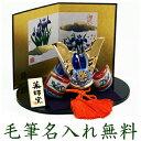 五月人形 兜 兜飾り 染錦出世兜 名入れ 木札 無料特典付き...