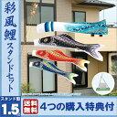 簡単設置 スタンド 鯉のぼり こいのぼり セット 彩風鯉 1...