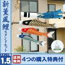 簡単設置 スタンド 鯉のぼり こいのぼり セット 新薫風鯉 ...