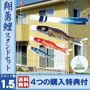 簡単設置 スタンド 鯉のぼり こいのぼり セット 翔勇鯉 1...