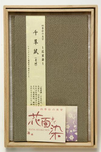 ふくさ 慶弔両用 花百染 金封 袱紗 ふくさ 青磁 ラッピング対応可 のし紙の毛筆代筆無料…...:yuinouya-chouseidou:10000654