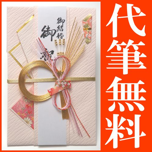Write great reviews can not be congratulatory gifts of betrothal gifts shop table ★ ghostwriting and amanuensis free ★ 3 ~ 50000 ¥ fk26