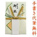 祝儀袋 結納屋さんだからできる表書き 代筆 無料 3〜10万円に最適 結婚 祝い 祝儀袋 メール便なら 送料無料 ご祝儀袋 のし袋 .祝儀袋. fk102