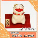 和雑貨 ちぎり和紙 猫 置物 【大笑い猫(三毛猫)】 高さ:...