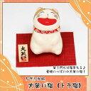和雑貨 ちぎり和紙 猫 置物 【大笑い猫(トラ猫)】 高さ:...
