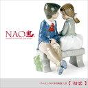 リヤドロ社の人気ブランド NAO スペインの手作り陶器人形 初恋 送料無料 のし紙 毛筆 代筆 無料 ナオ リヤドロ インテリア 記念品 内祝い 出産祝い 結婚祝い などのギフトに最適