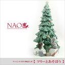 リヤドロ社の人気ブランド NAO スペインの手作り陶器人形 ツリーとあそぼう 送料無料 のし紙 毛筆 代筆 無料 ナオ リヤドロ インテリア 記念品 内祝い 出産祝い 結婚祝い などのギフトに最適