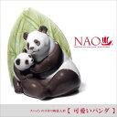 在庫限り リヤドロ社の人気ブランド NAO スペインの手作り陶器人形 可愛いパンダ 送料無料付 のし紙 毛筆 代筆 無料 ナオ リヤドロ インテリア 記念品 内祝い 出産祝い 結婚祝い などのギフトに最適