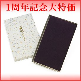 If write both Tango crape gold seal silk wrapper ふくさ congratulations or condolence usable purple review; lapping available vicarious writing free of charge!