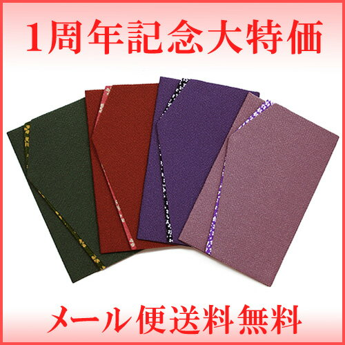 Hot special offer bags special condolence for Kyosho crepe gold seal fukusa bags reviews write wrapper compatible and get free!