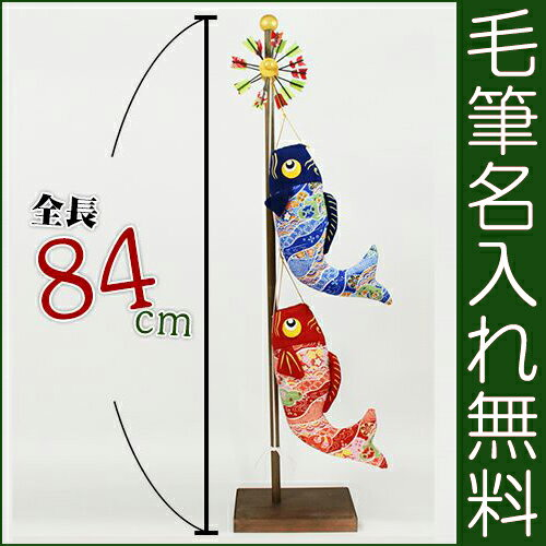 鯉のぼり こいのぼり 室内 【スタンド 跳ね鯉のぼり】 木札or色紙に毛筆でお子様のお名前…...:yuinouya-chouseidou:10005450