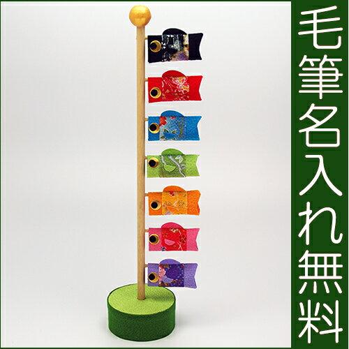 鯉のぼり こいのぼり 室内 【風水鯉のぼり】 木札に毛筆でお子様のお名前をお書きします(無…...:yuinouya-chouseidou:10003924
