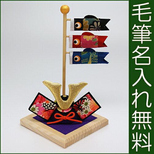鯉のぼり こいのぼり 室内 【白木台 兜と鯉のぼり 】 木札に毛筆でお子様のお名前をお書き…...:yuinouya-chouseidou:10003925