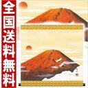 掛け軸 節句人形を彩るコンパクトサイズの ミニ 掛け軸 赤富士飛翔(スタンド付き) 幅60×高さ50cm 送料無料 のし紙毛筆表書き 代筆無料 掛軸 .掛け軸. こいのぼり 鯉のぼり 端午の節句 五月人形