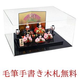当店オリジナル アクリルケース 雛 雛人形 ケース飾り