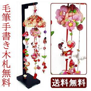 つるし飾り 花うさぎ(中) 名入れ 木札 無料特典付き