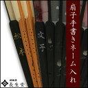 Senne-item