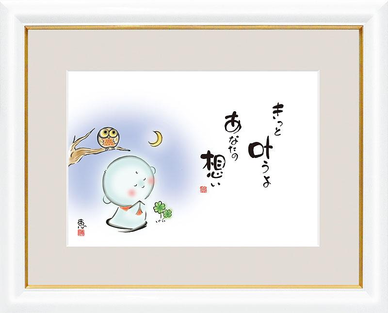 【インテリアアート(額) こころの癒し絵】恵風・...の商品画像