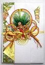 結納屋さんの金封【結婚・一般御祝】10〜100万円に最適 祝儀袋HM215【亀:直書き】