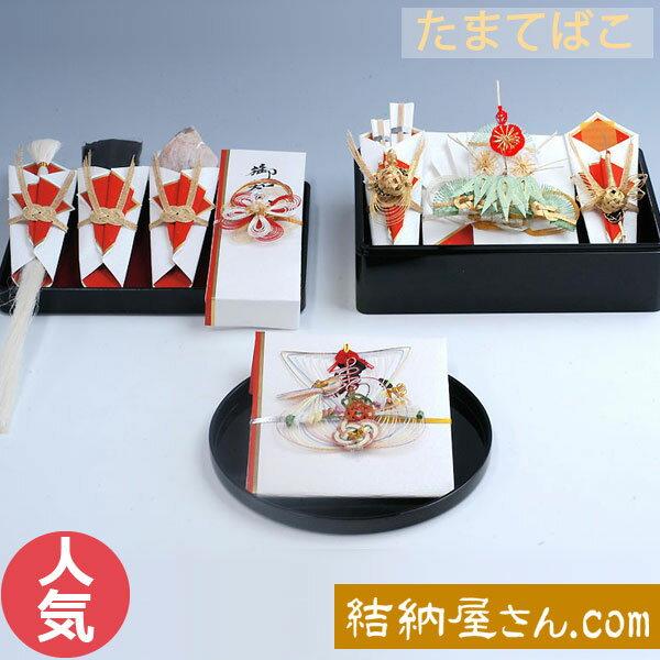 結納 -九州式結納品-たまてばこセット【九州仕様スタイル1】(毛せん付)