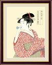【インテリアアート(額絵) 和の雅び 伝統の趣】 ビードロを吹く娘 喜多川歌麿作 浮世絵 美人画 約縦20×横15cm【特小サイズ】g5687