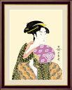 【インテリアアート(額絵) 和の雅び 伝統の趣】 団扇を持つおひさ 喜多川歌麿作 浮世絵 美人画 約縦20×横15cm【特小サイズ】g5690