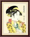 【インテリアアート(額絵) 和の雅び 伝統の趣】 道成寺 喜多川歌麿作 浮世絵 美人画 約縦42×横34cm【F4サイズ】g5695