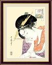 【インテリアアート(額絵) 和の雅び 伝統の趣】 扇屋花扇 喜多川歌麿作 浮世絵 美人画 約縦20×横15cm【特小サイズ】g5699
