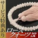 数珠・念珠 ローズクォーツ(みかん珠)共仕立 正絹頭房(桐箱付)【略式数珠(女性用)/京念珠】