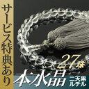 数珠・念珠 本水晶 二天ブラックルチルクォーツ仕立 27珠 正絹頭付房(桐箱付)【略式数珠(男性用)/京念珠】