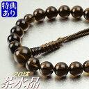 数珠・念珠 茶水晶共仕立 20珠 六本組房・紐房(桐箱付)【略式数珠(男性用)/京念珠】