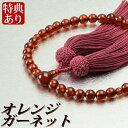 【スーパーセール20%オフ】数珠・念珠 オレンジガーネット共仕立 正絹頭付房(桐箱付)【略式数珠(女性用)/京念珠】