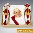 結納-略式結納品- 瀬戸の花嫁セット【送料無料】