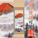 掛軸(掛け軸) 赤富士飛翔  熊谷千風作尺五立 約横54.5×縦190cm【送料無料】 d9213