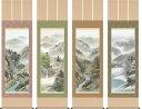 掛軸(掛け軸) 四季山水 お得な4本セット 近藤玄洋作 尺五立 約横54.5×縦190cm【送料無料】d9813