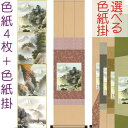 色紙掛1幅+色紙4枚セット 富士山水画・富士憧憬色紙 伊藤渓山作 + 緞子色紙掛125 d0161