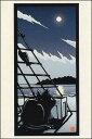 ポストカード 【イラスト】 高木亮/切り絵の世界「ユメ 沼津」