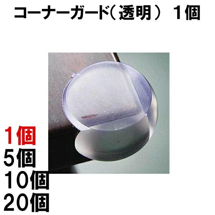 ベビーガード コーナーガード 丸 透明 1個 コーナークッション ケガ防止 キッズ ベビー セーフティ クッション 定形外内
