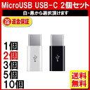 Micro usb type−c 変換アダプタ 2個 USB C 変換 ケーブル アダプター コネクタ Android Xperia スマホ アダプタ アンドロイド サムスン エクスペディア ML