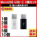 Micro usb type−c 変換アダプタ 3個 USB C 変換 ケーブル アダプター コネクタ Android Xperia スマホ アダプタ アンドロイド サムスン エクスペディア ML